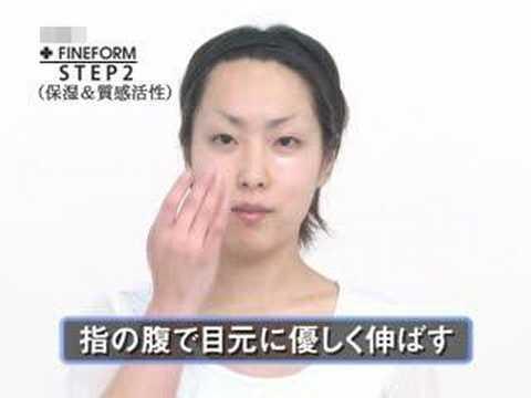 モンモリロナイト配合 美白のための化粧品 FINEFORM(ファインフォーム) STEP2
