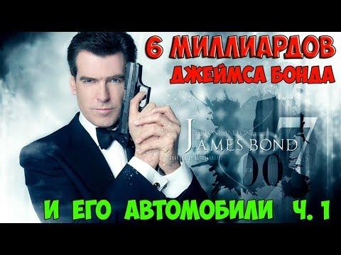 Агент 007 и все, его автомобили. ч. 1