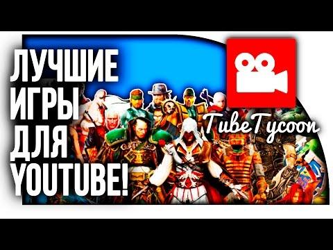 Фильмы на Ютубе Ютуб видео