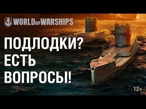 Ватерлиния. Подводные лодки: вопросы и ответы | World Of Warships