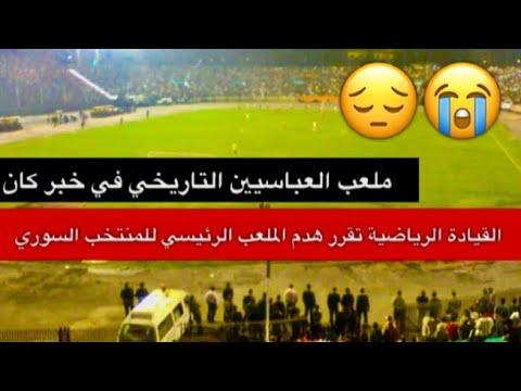 الملعب التاريخي للمنتخب السوري سيتم هدمه | ملعب العباسيين في دمشق وداعاً 😔