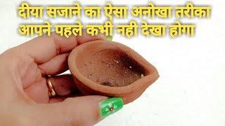 How to decorate diya at home/DIY easy diya decoration ideas for Diwali-Shamina's DIY