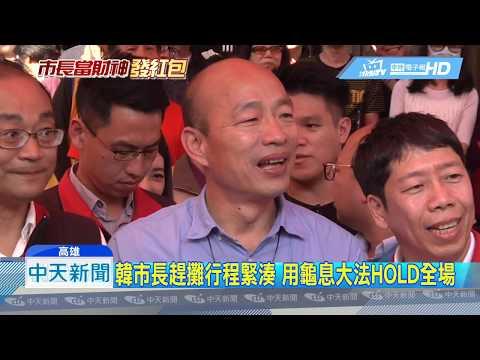 20190216中天新聞 千人排隊等領市長紅包 韓國瑜體力吃不消
