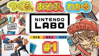 【ニンテンドーラボ】つくる、あそぶ、わかる!Nintendo Labo実況!Part1【開封の儀】