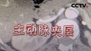 《健康之路》 20201104 环环相扣迎朝阳| CCTV科教 - YouTube