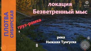 Русская рыбалка 4 река Нижняя Тунгуска Плотва и груз рамка