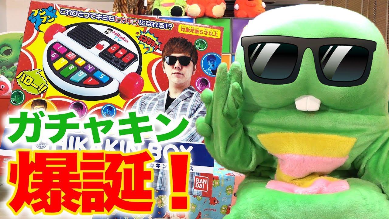 恐竜がヒカキンさんに憧れすぎた結果 ガチャキン爆誕 Hikakin Box