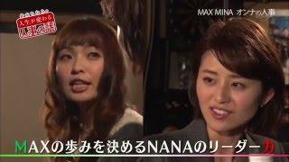 今回のテーマは「オンナと人事」。ゲストのMAX・Minaが、MAX内の「オン...