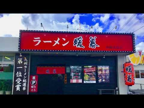 裏 掲示板 沖縄