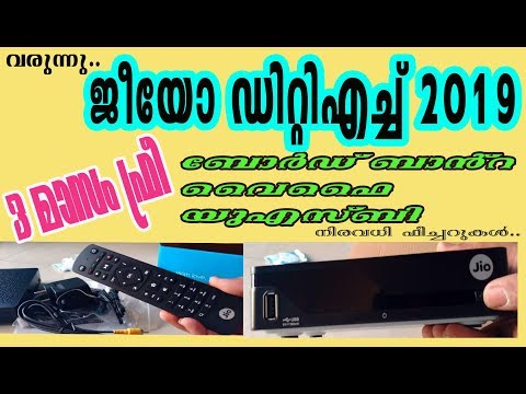 Jio Dth Set-Top Box 2019| 3 Month Free| Malayalam\400+Free Hd Tv Channels| Malayalam Kerala