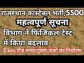 rajasthan police constable bharti 2017 | physical test changes new vacancy in rajasthan
