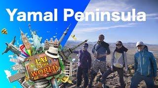 【俄羅斯西伯利亞旅遊】前往世界的盡頭:亞馬爾半島 Heading to the end of the earth: Yamal Peninsula