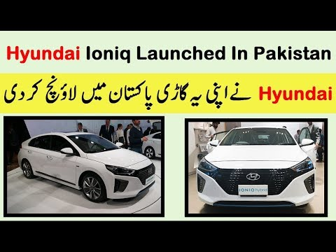 Hyundai Ioniq Hybrid Launched In Pakistan Booking Started