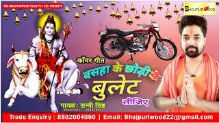 इस बार सावन में चारो तरफ यही गाना बज रहा हैं - Basaha Ke Chhori Ke Bullet Lijia - सनी सिंह
