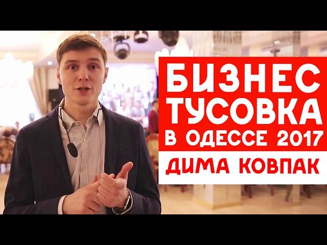 Бизнес-тусовка в Одессе 2017/ Дима Ковпак
