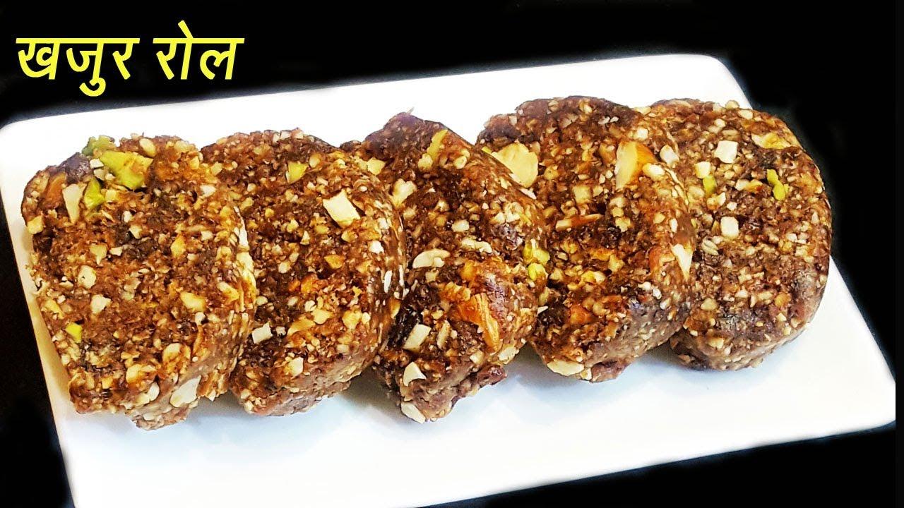 अगदी सोप्पी खजुराची बर्फी | Khajur Burfi | Sugar Free Dates and Dry Fruit  Roll | Ep - 268