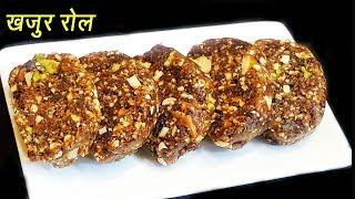 अगदी सोप्पी खजुराची बर्फी     Khajur Burfi   Sugar Free Dates and Dry Fruit Roll   Ep - 268