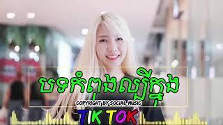 បទកំពុងល្ឃីក្នុង _ Tik Tok Nhạc Khmer Cực Hay
