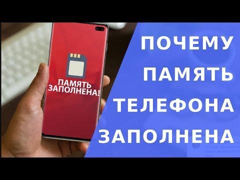 Память телефона заполнена.  Почему память телефона заполнена