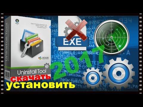 Как активировать uninstall tool