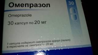 Омепразол Omeprazole