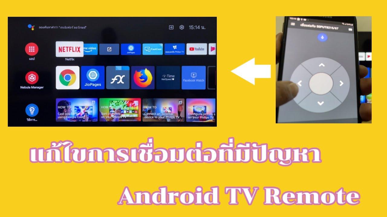 วิธีแก้ไขปัญหาการเชื่อมต่อแอพ Android TV Remote ! Mi Box ! Mi Tv Sick