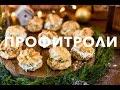 Рецепт профитролей | Приготовление блюда в домашних условиях вместе с [Рецепты Bon Appetit]