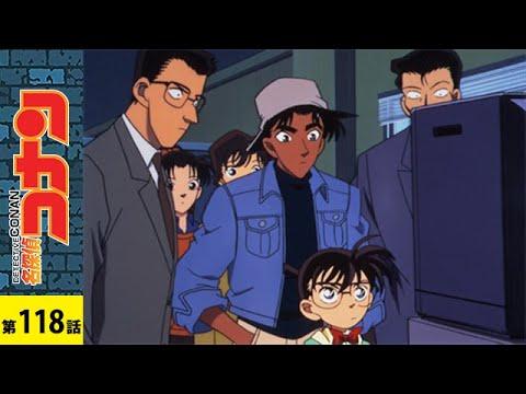 【公式】名探偵コナン「浪花の連続殺人事件」| シーズン3 第118話