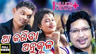 Aa Kariba Anukula Odia New Full Sagar Twinkle HD