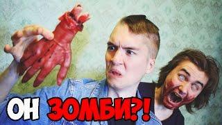 5 способов определить, что ваш друг зомби!