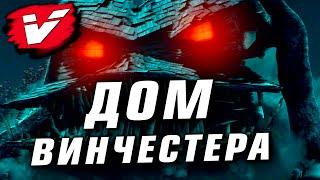 САМЫЙ СТРАШНЫЙ ДОМ: МонстрОбзор фильма «Винчестер Дом, который построили призраки»