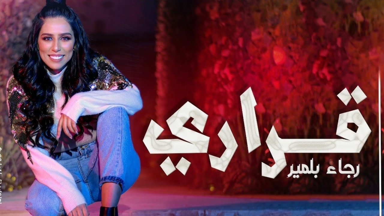 Rajaa Belmir - Karari (EXCLUSIVE Music Video) 2020 | (رجاء بلمير - قراري (فيديو كليب حصري