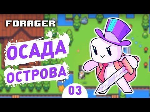 ОСАДА ОСТРОВА! - #3 FORAGER NUCLEAR ПРОХОЖДЕНИЕ