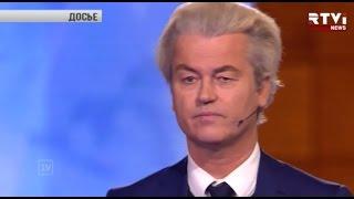 Ультраправые на выборах в Голландии  «за» выход из ЕС и «против» иммигрантов
