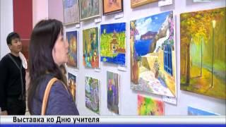 В столичном Дворце школьников открылась выставка ко Дню учителя
