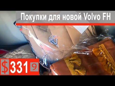 $331 Scania S500 Поход в польский супермаркет))) Тюнинг для новой Вольво...