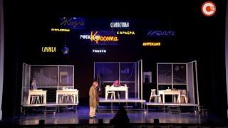 Театр Луначарского готовится встречать первых зрителей громкими премьерами