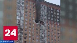 Взрыв газа в Бутове: пострадали 4 человека - Россия 24