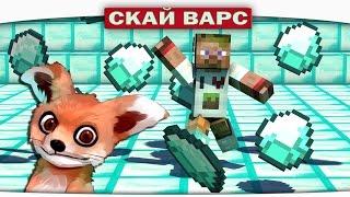 ч.67 - Алмазный ДОЖДЬ!!! - Minecraft Sky Wars