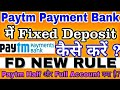 How to Fixed Deposit In Paytm Payments Bank|| What is Paytm ₹50k account|| FD in Paytm Bank