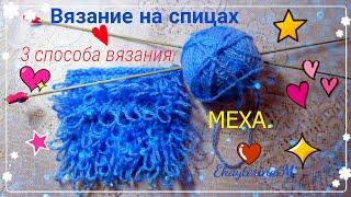 3 способа вязания на спицах МЕХА.