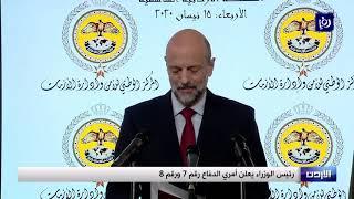 رئيس الوزراء يعلن أمري الدفاع رقم 7 ورقم 8رئيس الوزراء يعلن أمري الدفاع رقم 7 ورقم 8 (15/4/2020)