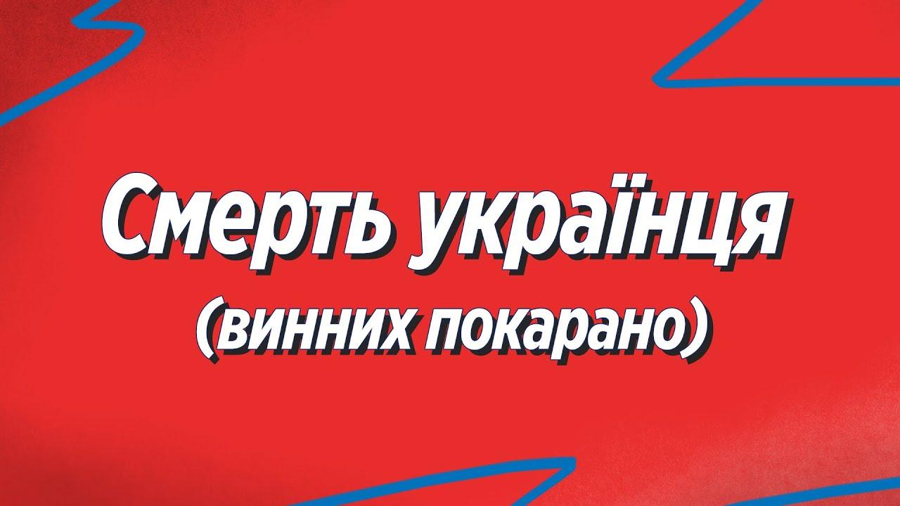 Смерть молодого українця у витверезнику! Винних покарано?! Польща