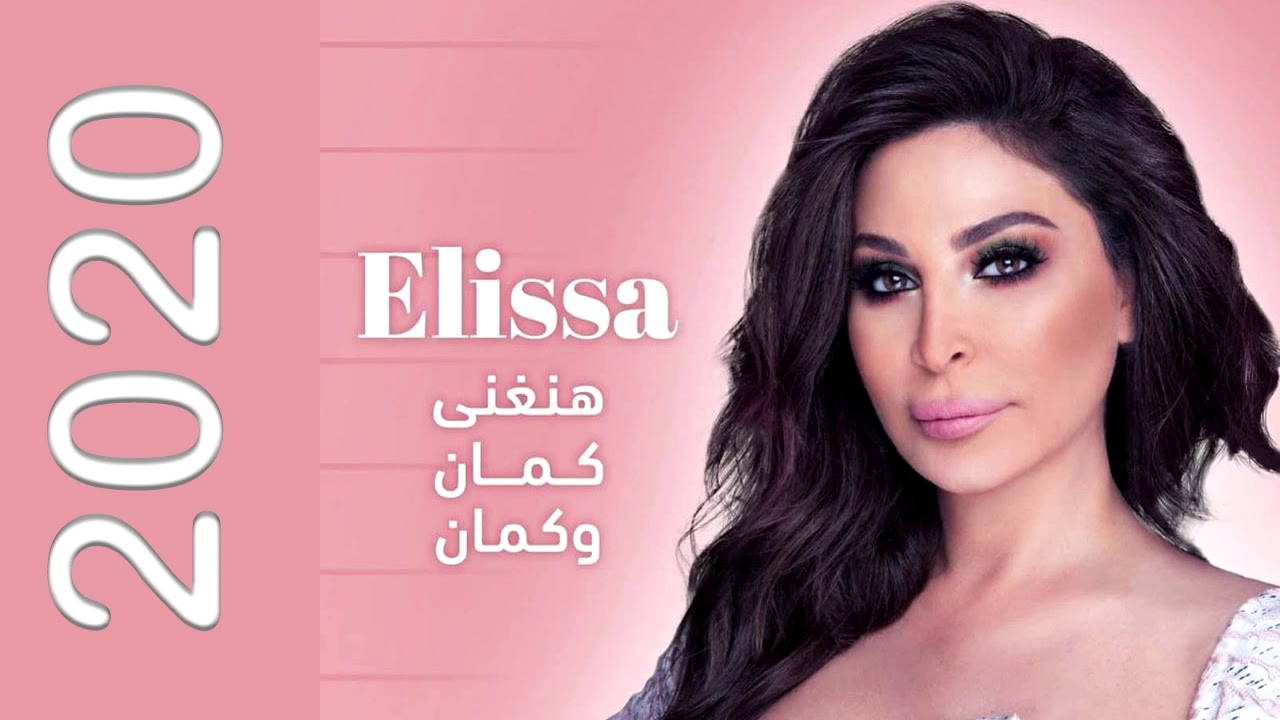 Elissa - إليسا 2020 - TEASER Hanghani Kaman W Kaman - YouTube