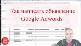 как написать объявление Google Adwords  Пошаговый план (чек-лист) ключи  работа с обьявлениями