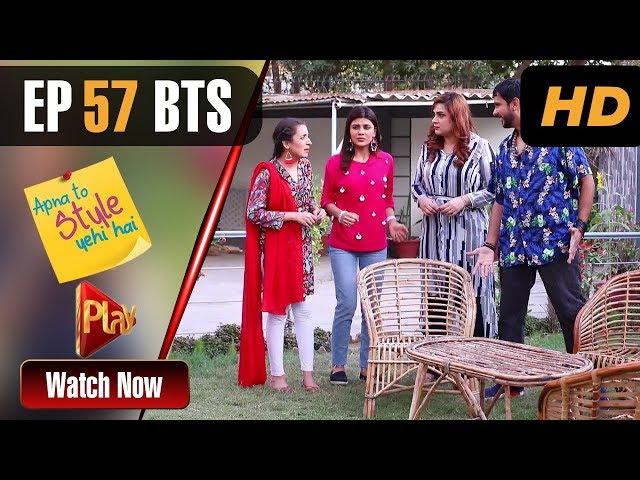Apna To Style Yehi Hai - Episode 57 BTS | Play Tv Dramas | Sonia Rao, Saba Zaman | Pakistani Drama