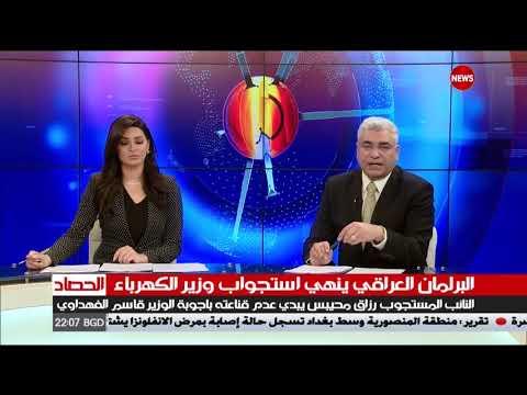 الحصاد الاخباري 3-2-2018 ... الشرقية نيوز