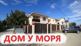 Купить дом в Анапе, у моря. ОБЗОР ТАУНХАУСА!!!