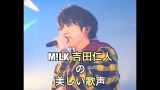 M!LK 吉田仁人の美しい歌声