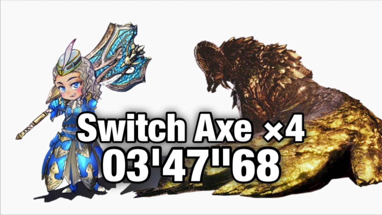 "MHW:IB マム・タロト 3'47""68 スラアク×4 /Kulve Taroth Switch Axe ×4"